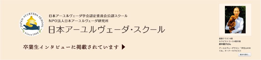 日本アーユルヴェーダ・スクール卒業生インタビューに掲載されています